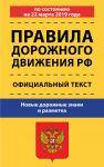 Pravila dorozhnogo dvizhenija po sostojaniju na 22 marta 2019 goda. Ofitsialnyj tekst. Novye dorozhnye znaki i razmetka