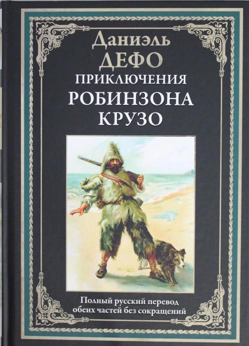 Приключения Робинзона Крузо. Полный русский перевод обеих честей без сокращений