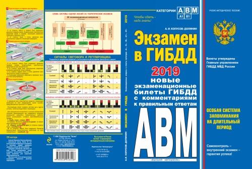 Ekzamen v GIBDD. Kategorii A, V, M, podkategorii A1. B1 s posl. izm. i dop. na 2019 god