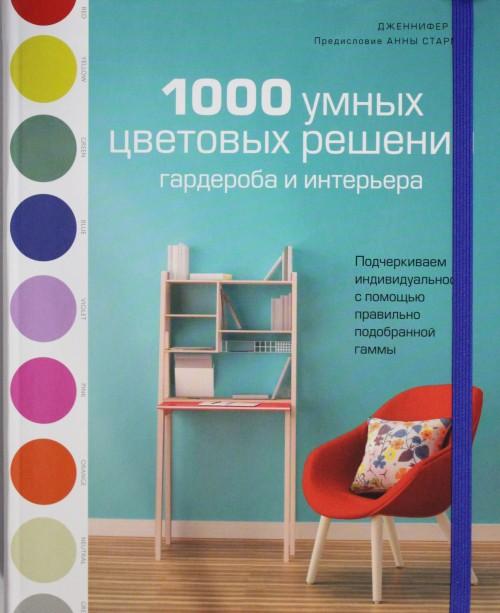 1000 umnykh tsvetovykh reshenij garderoba i interera