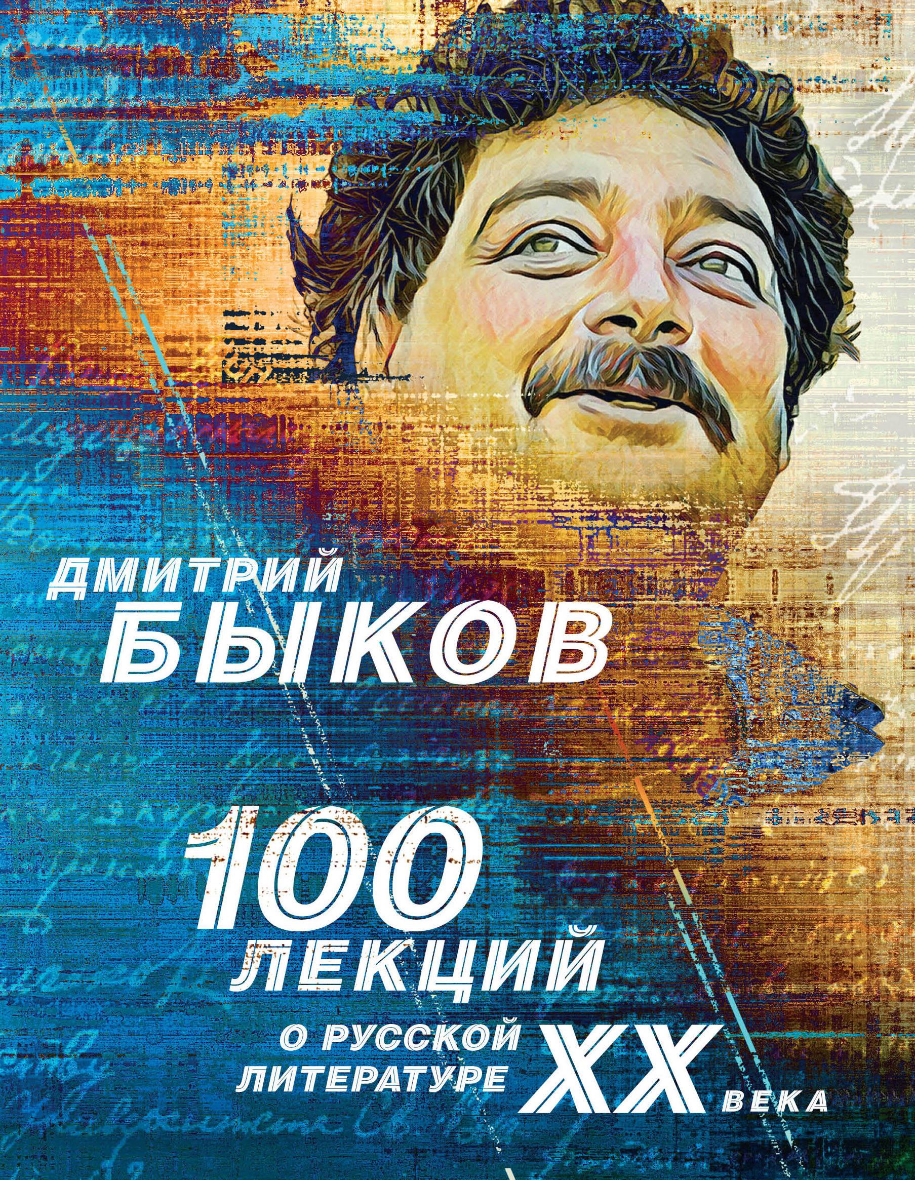 100 lektsij o russkoj literature XX veka