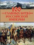 100 glavnykh bitv Rossijskoj imperii