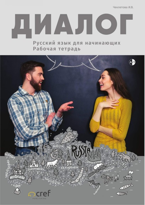 Dialog. Russkij jazyk dlja nachinajuschikh. Elementarnyj uroven. Rabochaja tetrad