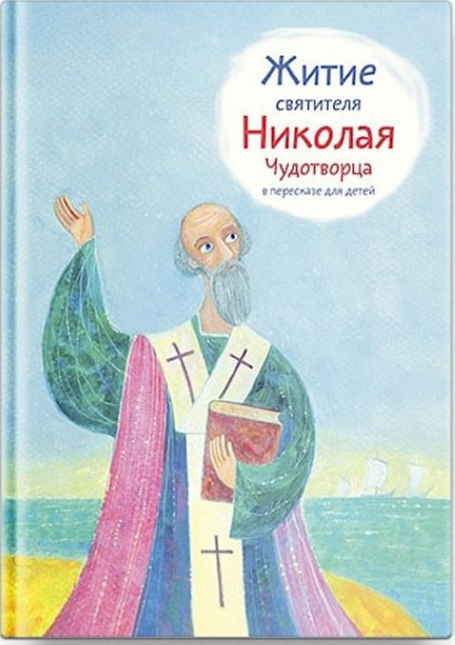 Zhitie svjatitelja Nikolaja Chudotvortsa v pereskaze dlja detej