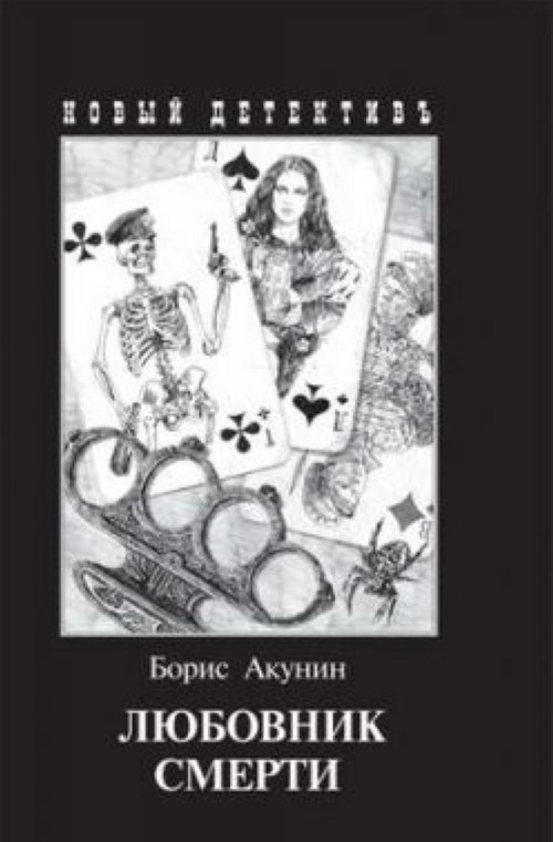 Любовник смерти (с иллюстр.) (16+)
