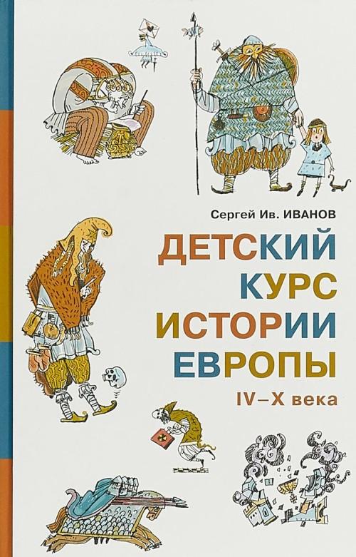 Detskij kurs istorii Evropy IV-X veka