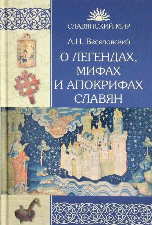 О легендах,мифах и апокрифах славян