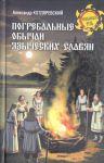 Pogrebalnye obychai jazycheskikh slavjan