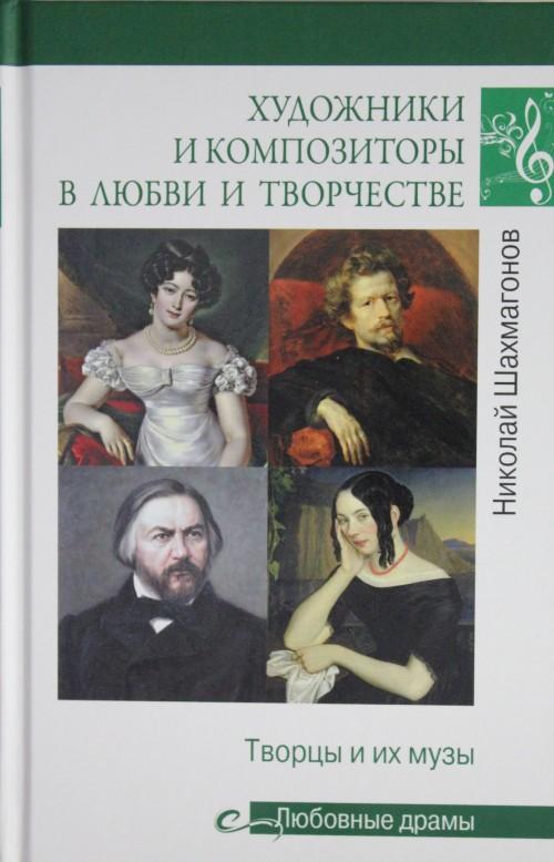 Художники и композиторы в любви и творчестве.Творцы и их музы