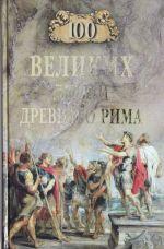 100 velikikh ljudej Drevnego Rima