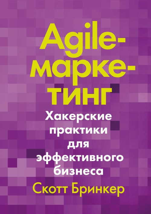 Agile-marketing. Khakerskie praktiki dlja effektivnogo biznesa