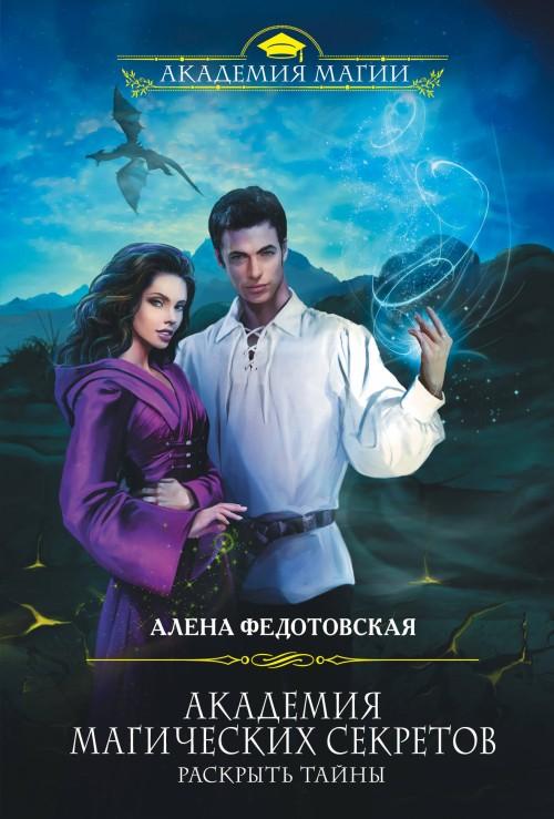 Akademija magicheskikh sekretov. Raskryt tajny
