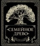"""Rodoslovnaja kniga """"Semejnoe drevo"""""""