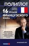 16 urokov Frantsuzskogo jazyka. Nachalnyj kurs