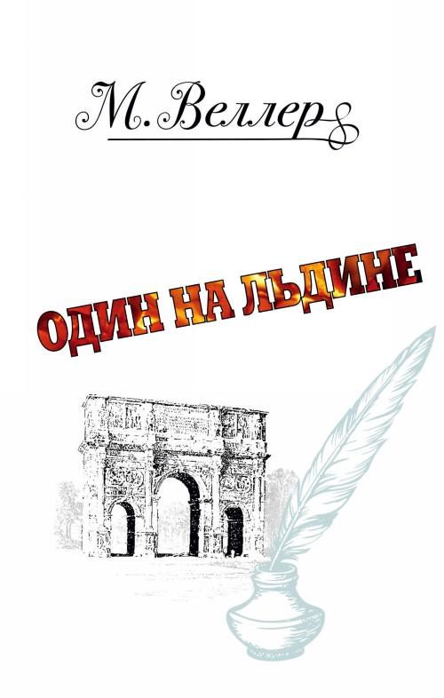 Odin na ldine