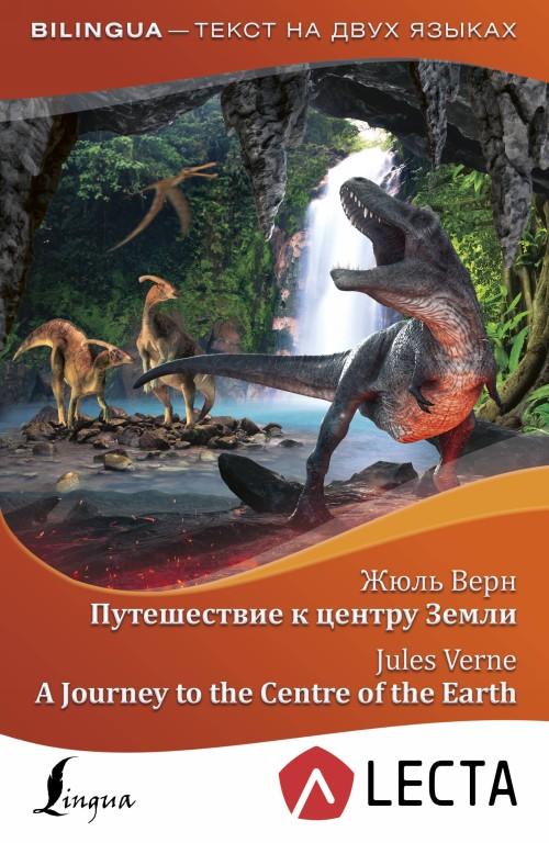 Puteshestvie k tsentru Zemli = A Journey to the Centre of the Earth + audioprilozhenie LECTA