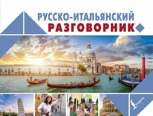 Russko-italjanskij razgovornik