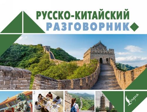 Russko-kitajskij razgovornik