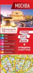 Moskva. Karta+putevoditel po tsentru goroda