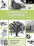 Botanicheskie portrety. Prakticheskoe rukovodstvo po risovaniju