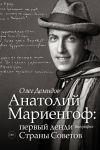 Anatolij Mariengof: pervyj dendi Strany Sovetov
