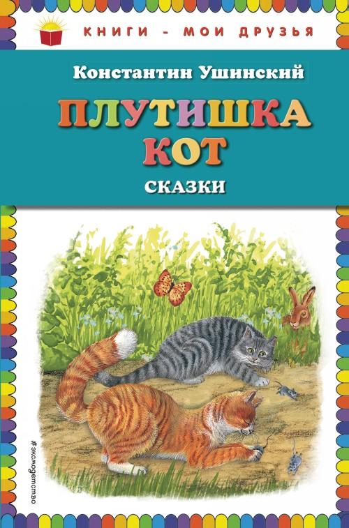 Plutishka kot: skazki (il. V. i M. Belousovykh, A. Basjubinoj)