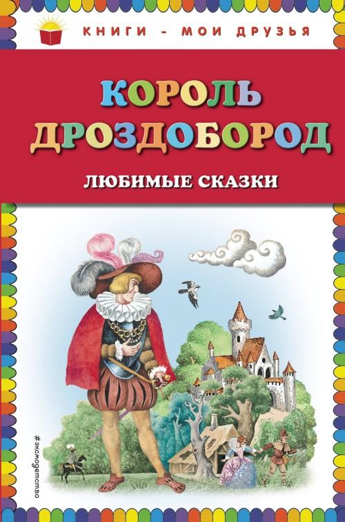 Король Дроздобород: любимые сказки (ил. И. Егунова)