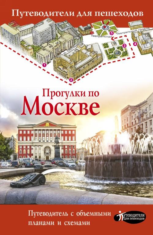 Progulki po Moskve