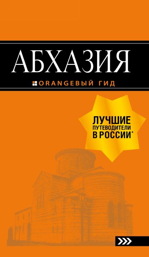 Абхазия : путеводитель. 3-е изд. доп. и испр.