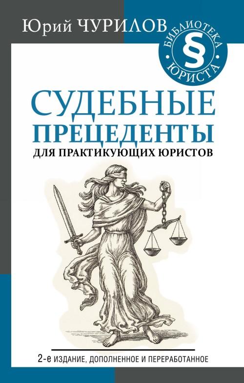 Sudebnye pretsedenty dlja praktikujuschikh juristov. 2-e izdanie, dopolnennoe i pererabotannoe