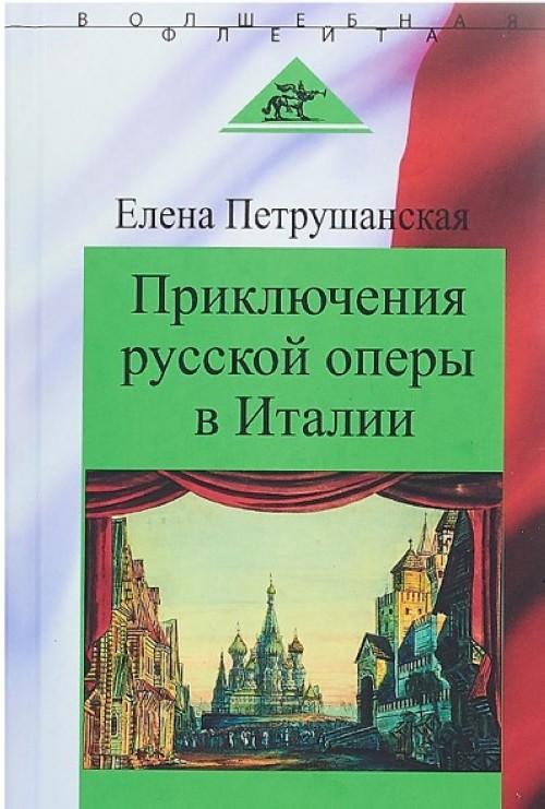 Prikljuchenija russkoj opery v Italii