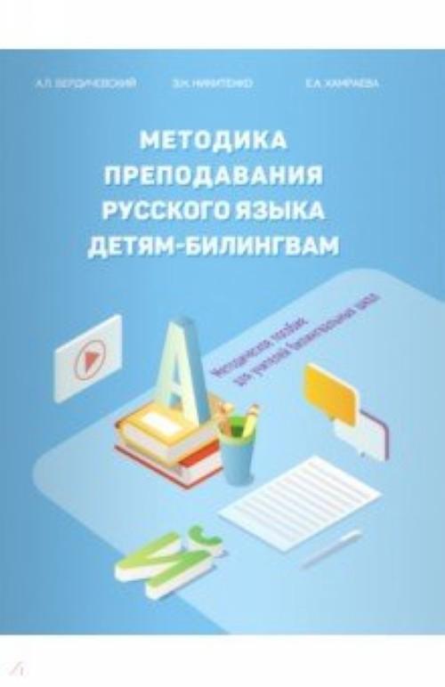 Методика преподавания русского языка детям-билингвам. Методическое пособие для учителей