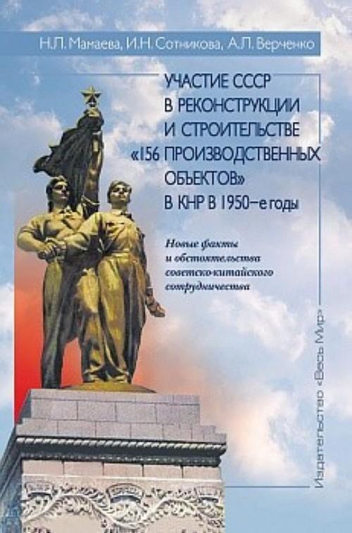 Uchastie SSSR v rekonstruktsii i stroitelstve «156 proizvodstvennykh obektov» v KNR v 1950-e gody. Novye fakty i obstojatelstva sovetsko-kitajskogo sotrudnichestva