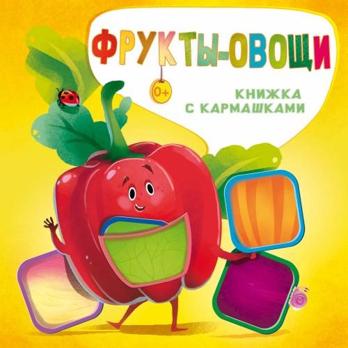 Frukty i ovoschi
