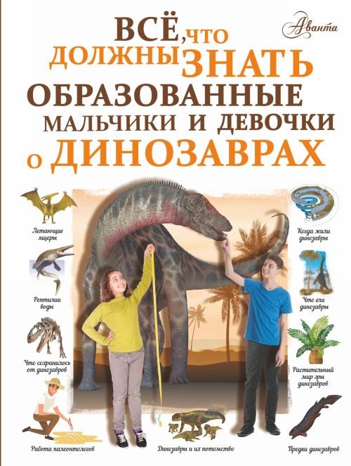 Vse, chto dolzhny znat obrazovannye malchiki i devochki o dinozavrakh