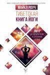 Tibetskaja kniga jogi