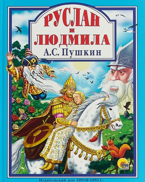 Ruslan i Ljudmila (12+)