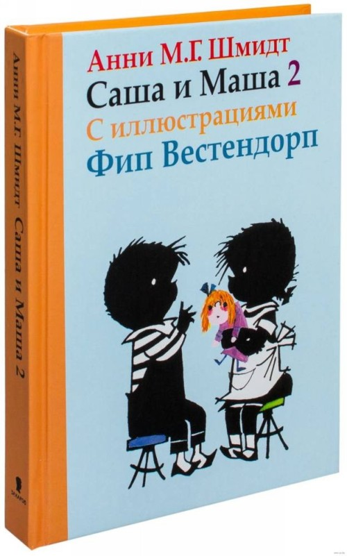 Саша и Маша 2.Рассказы для детей