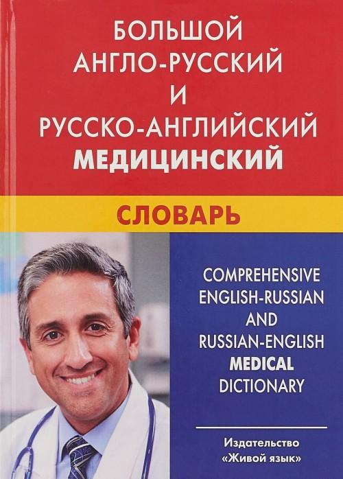 Bolshoj anglo-russkij i russko-anglijskij meditsinskij slovar. Svyshe 110 000 terminov, sochetanij...