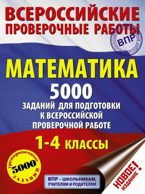 Matematika. 5000 zadanij dlja podgotovka k vserossijskoj proverochnoj rabote. 1-4 klassy