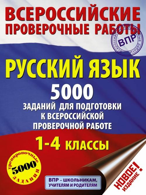 Russkij jazyk. 5000 zadanij dlja podgotovka k vserossijskoj proverochnoj rabote. 1-4 klassy