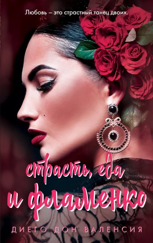 Strast, eda i flamenko