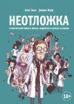Neotlozhka. Graficheskij roman o vrachakh, patsientakh i borbe za zhizn