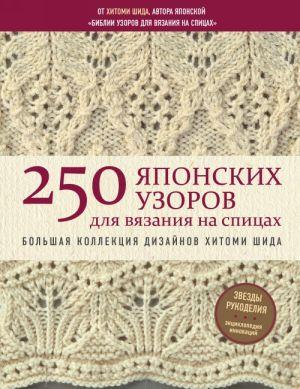 250 japonskikh uzorov dlja vjazanija na spitsakh. Bolshaja kollektsija dizajnov Khitomi Shida. Biblija vjazanija na spitsakh