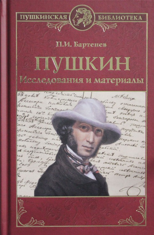 Пушкин. Исследования и материалы