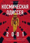 Kosmicheskaja Odisseja 2001. Kak Stenli Kubrik i Artur Klark sozdavali kultovyj film