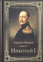Nikolaj I