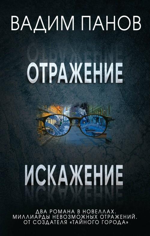 Otrazhenie + Iskazhenie