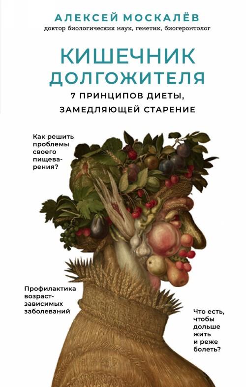 Kishechnik dolgozhitelja. 7 printsipov diety, zamedljajuschej starenie. 2-e izdanie