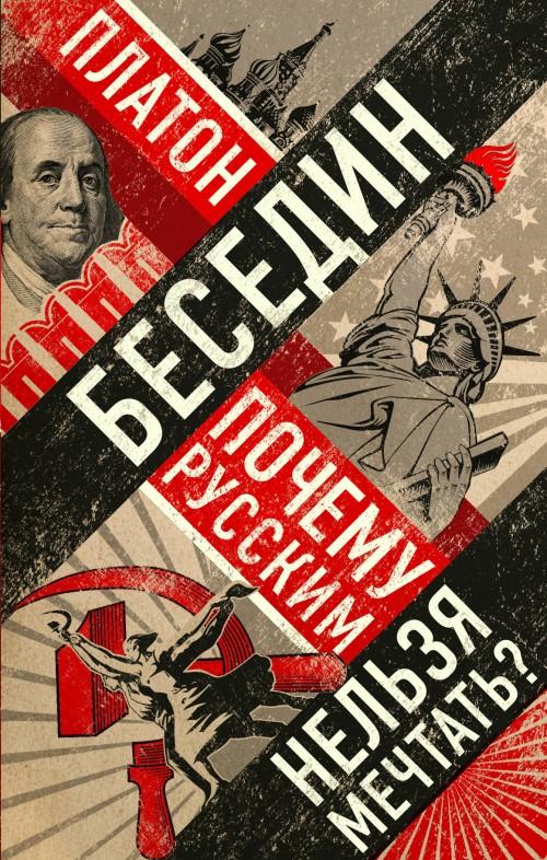 Pochemu russkim nelzja mechtat? Rossija i Zapad nakanune totalnoj vojny